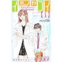 Love Silky イシャコイ【i】 −医者の恋わずらい in/bound− story06