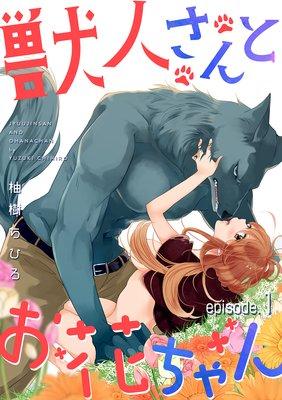 獣人さんとお花ちゃん【分冊版】