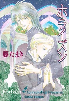 ホライズン ミスター・シーナの精霊日記シリーズ