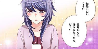 【タテコミ】きみにあいを! 7