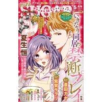 miniSUGAR Vol.56(2018年5月号)