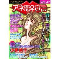 アネ恋宣言Vol.47