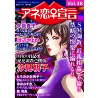 アネ恋宣言Vol.48