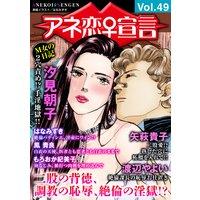 アネ恋宣言Vol.49