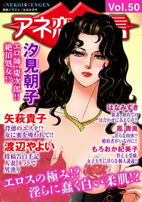 アネ恋宣言Vol.50