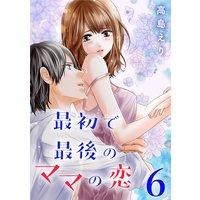 最初で最後のママの恋(6)