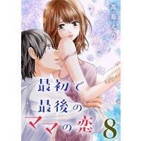 最初で最後のママの恋(8)