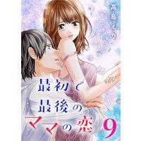 最初で最後のママの恋(9)