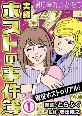実録ホストの事件簿〜男に溺れる女たち〜