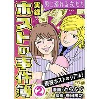 実録ホストの事件簿〜男に溺れる女たち〜(2)