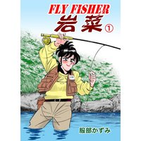 FLY FISHER岩菜
