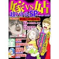 嫁VS姑超バトルSP(スペシャル)Vol.2