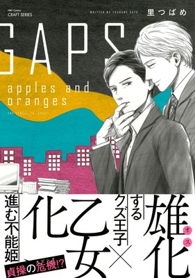 GAPS apples and oranges 【Renta!限定おまけマンガ付】
