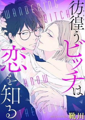 彷徨うビッチは恋を知る 第3話 本気の恋、そして失恋 【おまけ付きRenta!限定版】