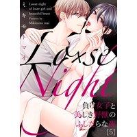 Lo×se Night〜負け女子と美しき野獣のふしだらな夜