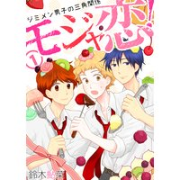 モジャ恋!〜ジミメン男子の三角関係〜【おまけページ増量・分冊版】