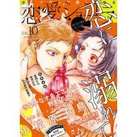 恋愛ショコラ vol.10【限定おまけ付き】