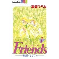 Friends—制服イレブン—