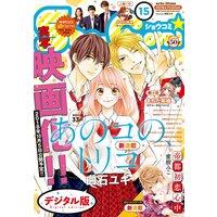 Sho‐Comi 2018年15号(2018年7月5日発売)