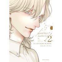 レッドベリルにさよなら 2【おまけ漫画付きRenta!限定版】