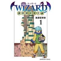WIZARD/ウィザード −魔術師の助手編−