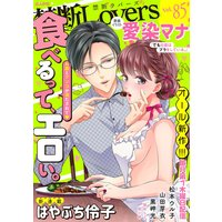 禁断Lovers Vol.85