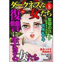 ダークネスな女たち Vol.8 復讐に生きる女たち