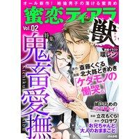 蜜恋ティアラ獣 Vol.2 鬼畜愛撫
