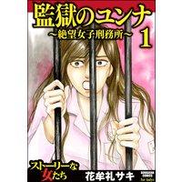 監獄のユンナ〜絶望女子刑務所〜