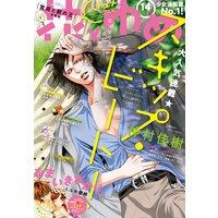 【電子版】花とゆめ 14号(2018年)