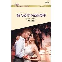個人秘書の花嫁契約