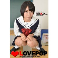 LOVEPOP デラックス 阿部乃みく 001
