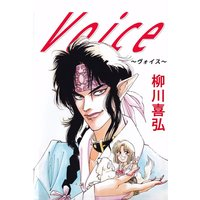 Voice〜ヴォイス〜