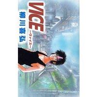 VICE—ヴァイス—