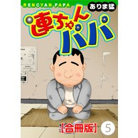 連ちゃんパパ【合冊版】5