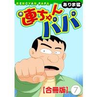 連ちゃんパパ【合冊版】7