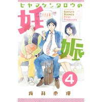 ヒヤマケンタロウの妊娠 分冊版 4巻