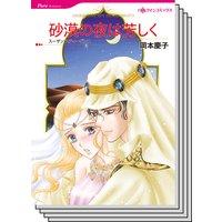 ハーレクインコミックス セット 2018年 vol.257
