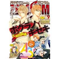 Comic ZERO−SUM (コミック ゼロサム) 2018年9月号