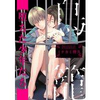 鳥籠〜堕ちた少年たち〜 連載版 2