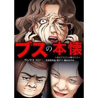 ブスの本懐〜暴走する3人の醜女たち〜【合本版】