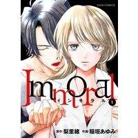 【タテコミ】Immoral【フルカラー】