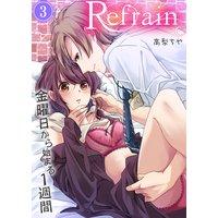 Refrain〜金曜日から始まる1週間〜3