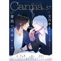 オリジナルボーイズラブアンソロジーCanna Vol.57