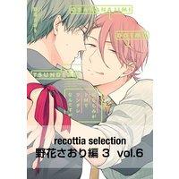 recottia selection 野花さおり編3 vol.6