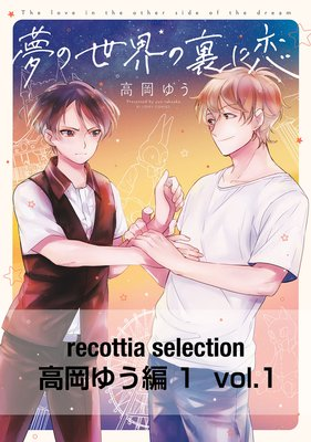 recottia selection 高岡ゆう編1