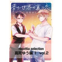 recottia selection 高岡ゆう編1 vol.2