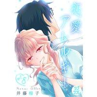 【ラブコフレ】恋愛アレルギー act.8