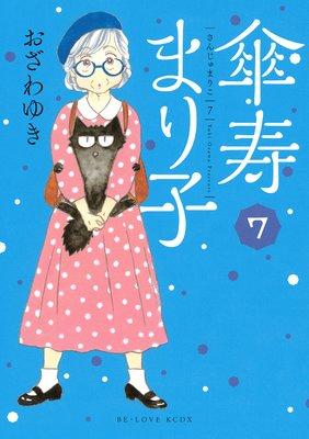 傘寿まり子 7巻