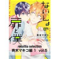 recottia selection 斉木マキコ編1 vol.5